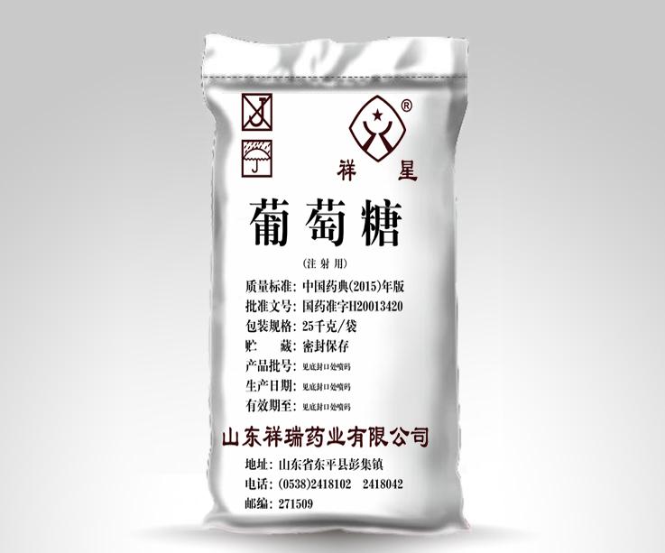 """""""祥星""""牌注射糖"""